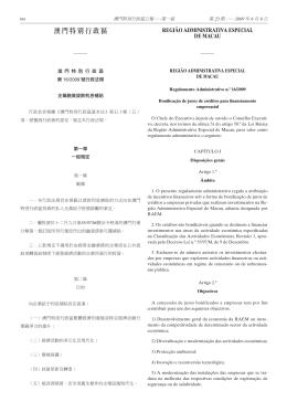 第16/2009號行政法規