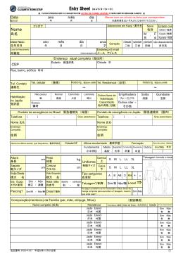Data ano mês dia 氏名 CEP /