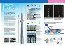 SKYTREE - 東京スカイツリー