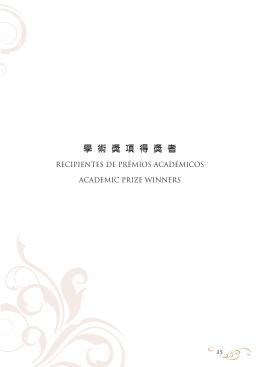 獲獎者名單 - University of Macau